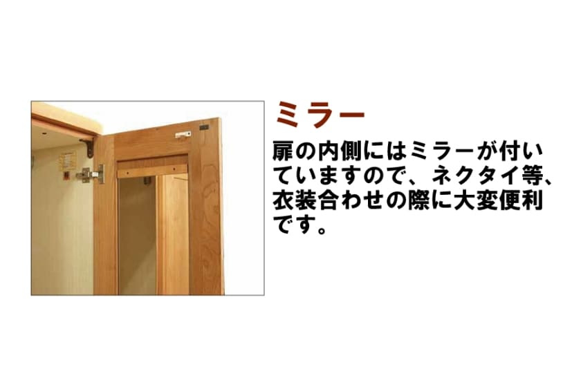 ステラスタンダード 150洋服 H=182・3枚扉 (チェリー)