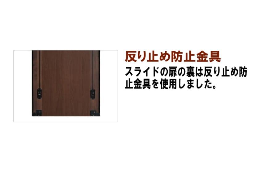 ステラモダン 130スライド H=179・2枚扉 (ウォールナット)