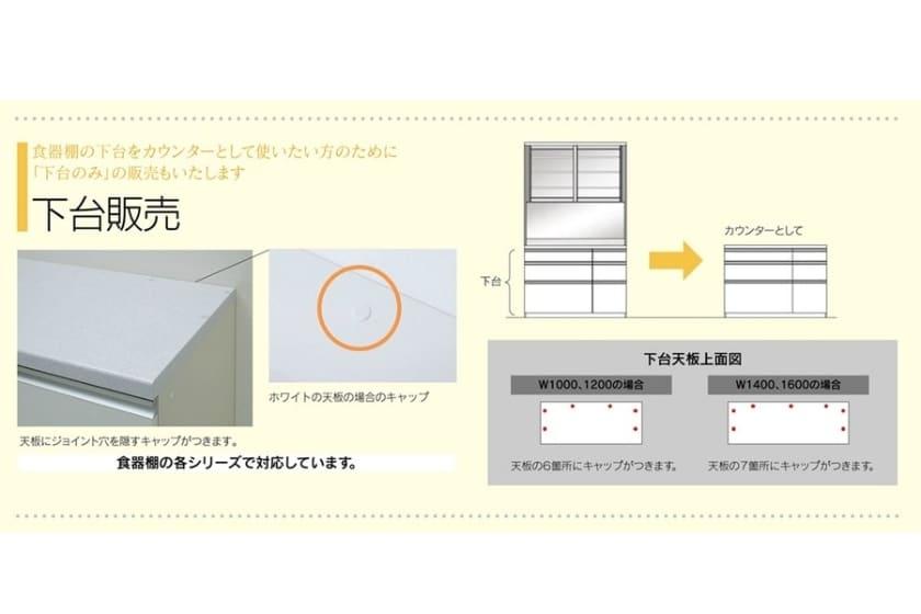 カウンター MO−1400R下台 (T ライトチェリー)