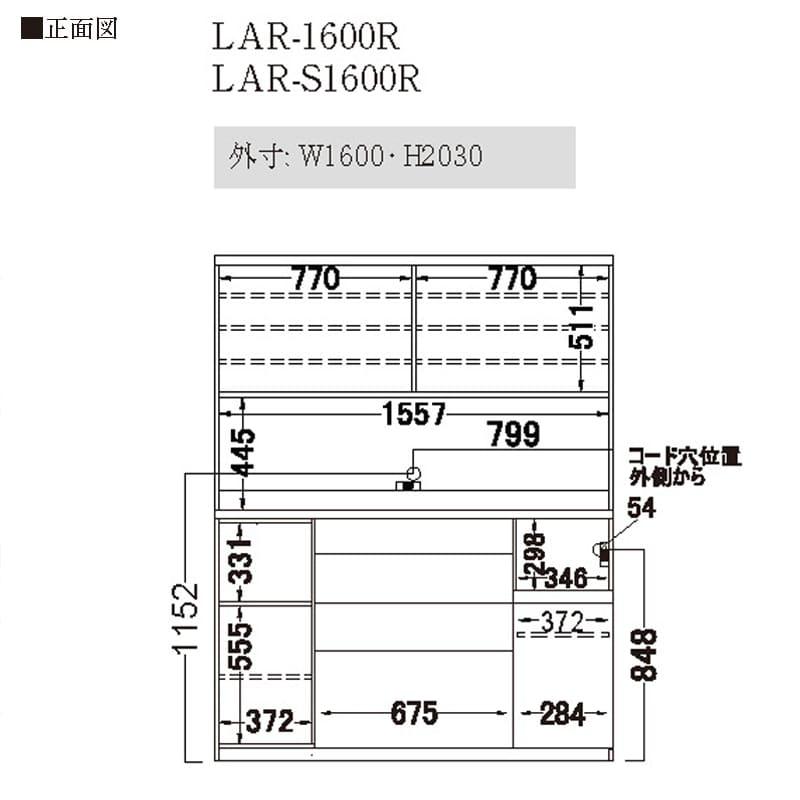 パモウナ ダイニングボード  LAR−1600R A
