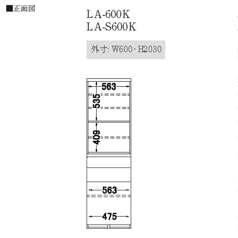 パモウナ ダイニングボード  LA−S600K A