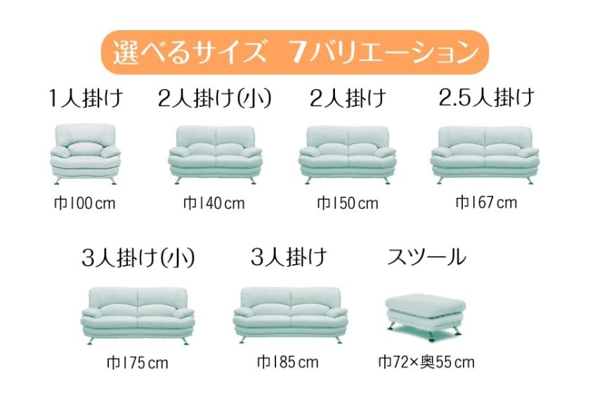 2.5人掛けソファー シフォンW167 スチール脚B(BK) (アクアミスト)