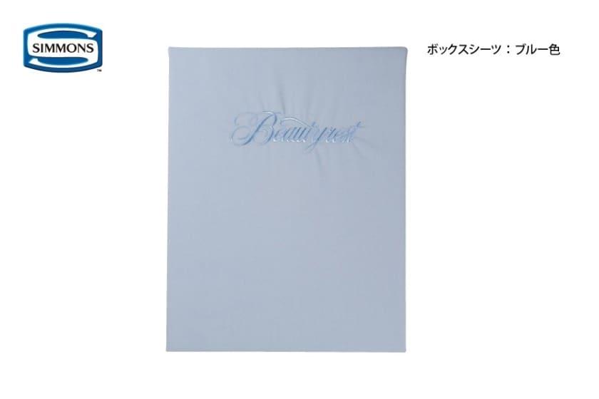 シモンズ 寝装品3点セット ベーシック35�pタイプ LA1001(クイーンサイズ)(ブルー/アリボリー)