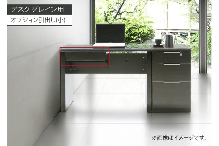 グレイン オプション引出し(BK・小)