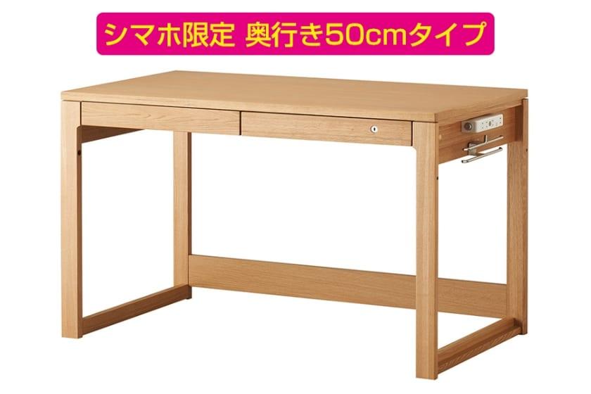 【シマホ限定】コイズミ ビーノ奥行50cm 105デスク(ODD-853NS)