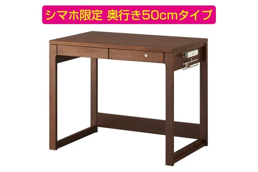 【シマホ限定】コイズミ ビーノ奥行50cm  90デスク(ODD-856WT)