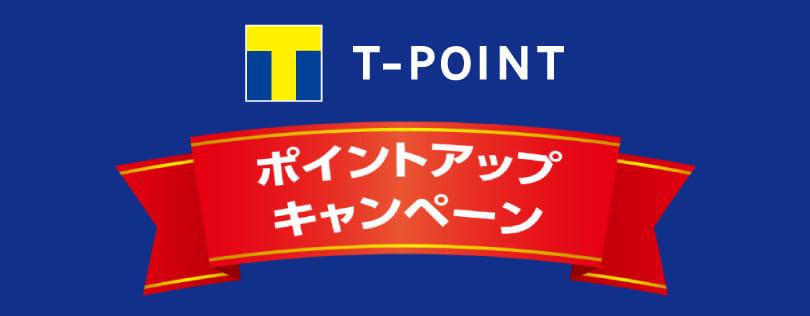 Tポイントポイントアップキャンペーン