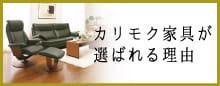 カリモク家具特集
