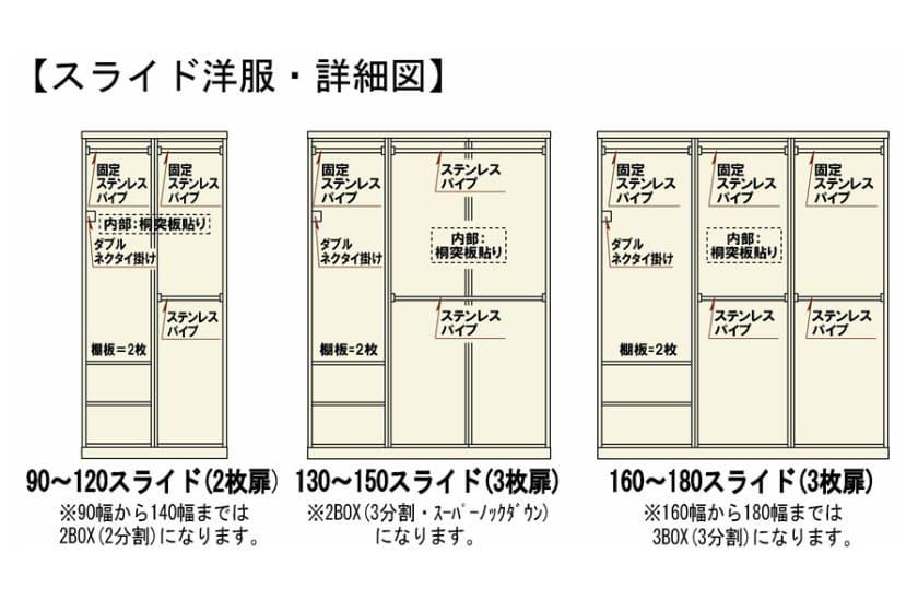 ステラスタンダード 160スライド H=192・3枚扉 (ナチュラル)