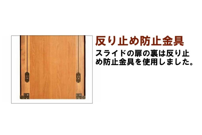 ステラスタンダード 90スライド H=202・2枚扉 (ダーク)