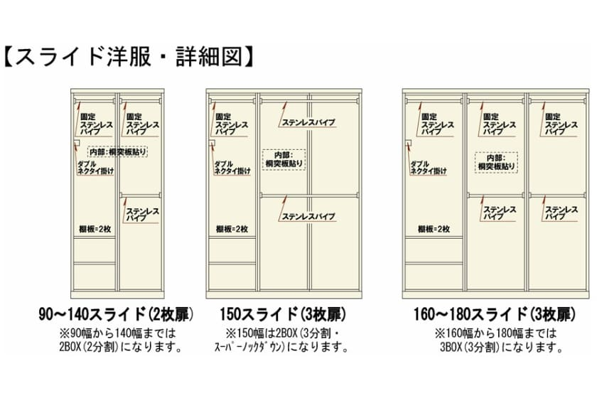 ステラモダン 140スライド H=199・2枚扉 (ナチュラル)