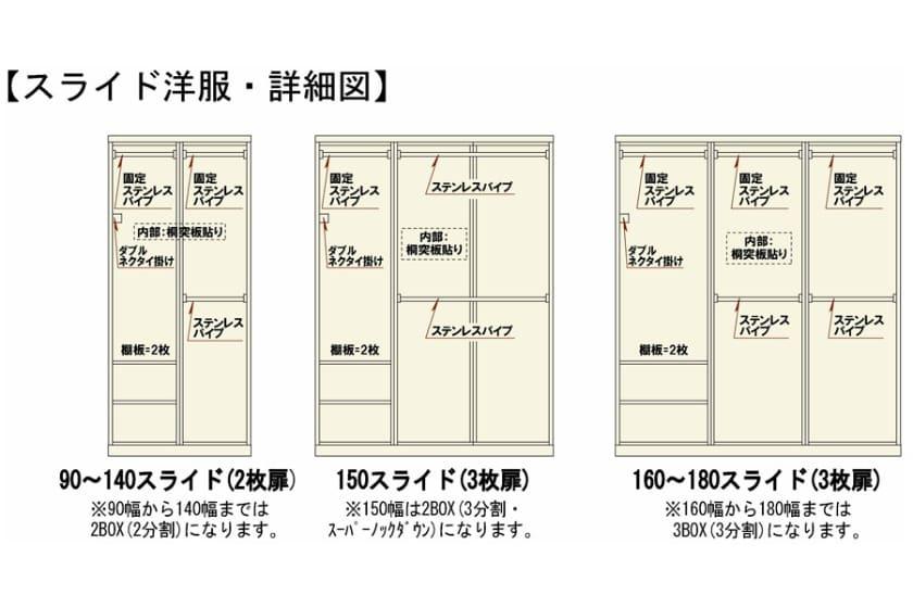 ステラモダン 160スライド H=199・3枚扉 (ナチュラル)