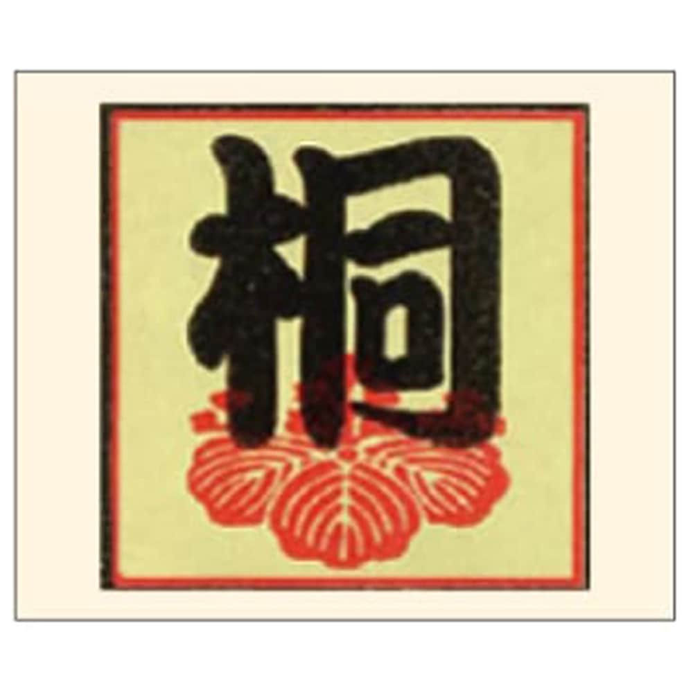 :桐材を使用