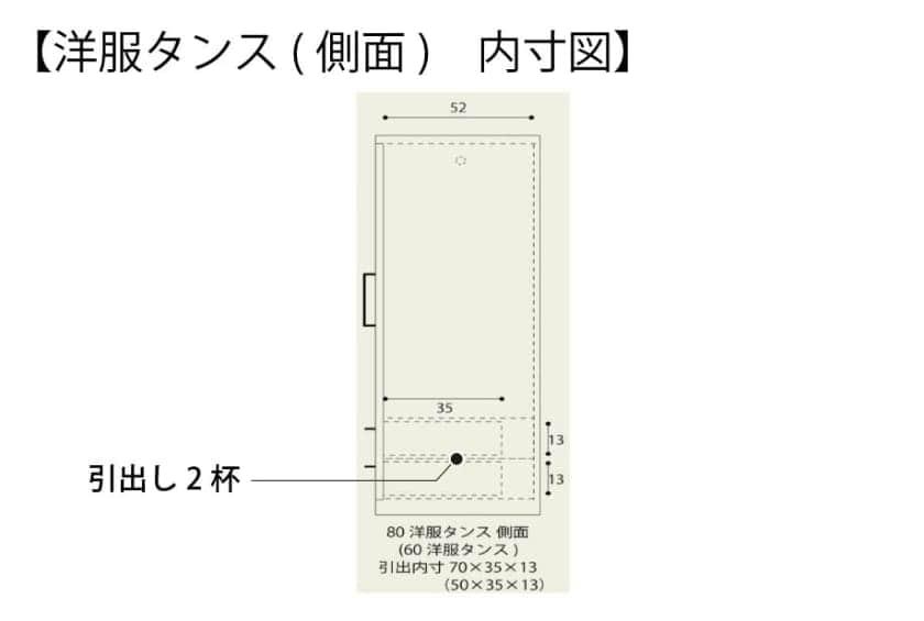 洋服タンス ナット 80 ホワイト/取手ブラック