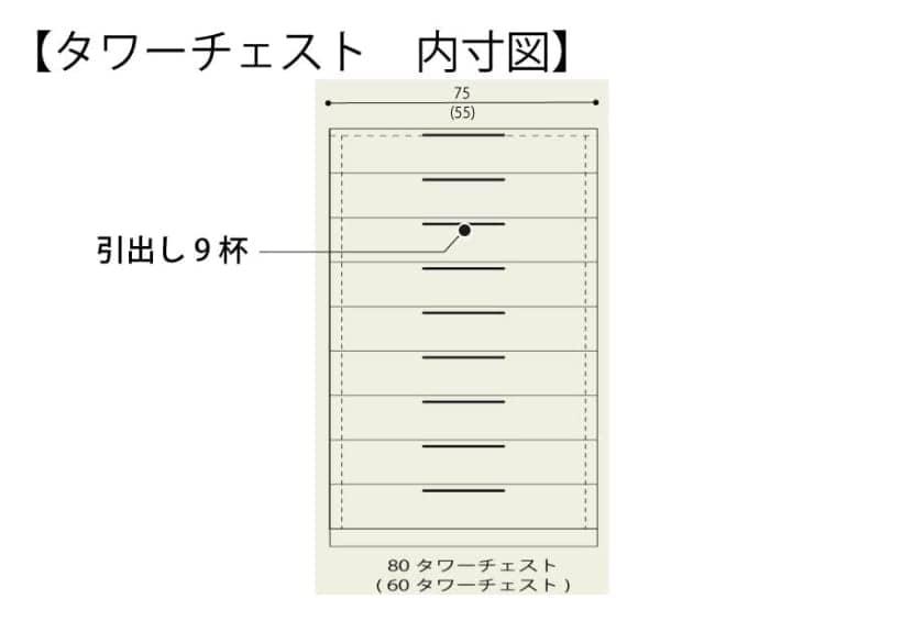 タワーチェスト ナット 60 ホワイト/取手ゴールド