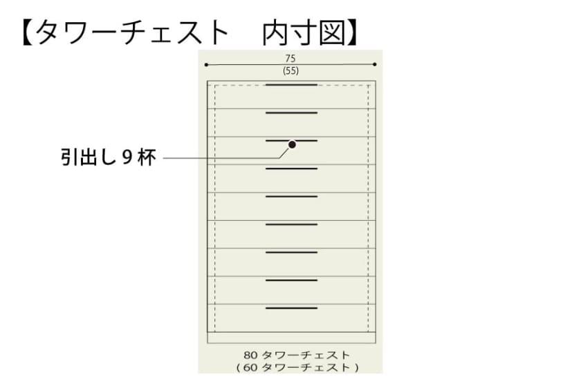 タワーチェスト ナット 80 ナチュラル/取手ブラック