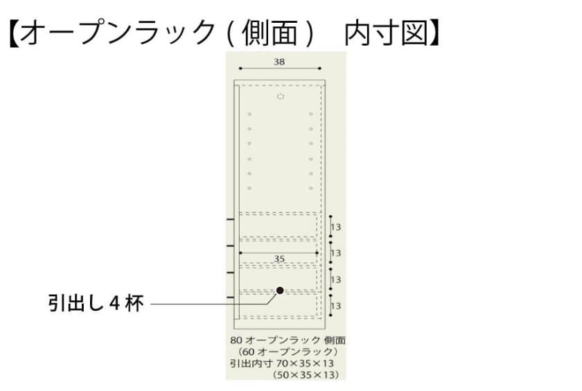 オープンラック ナット 80 ナチュラル/取手ゴールド