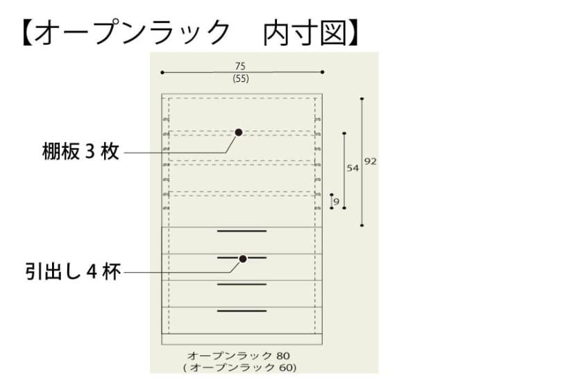 オープンラック ナット 80 ナチュラル/取手ブラック