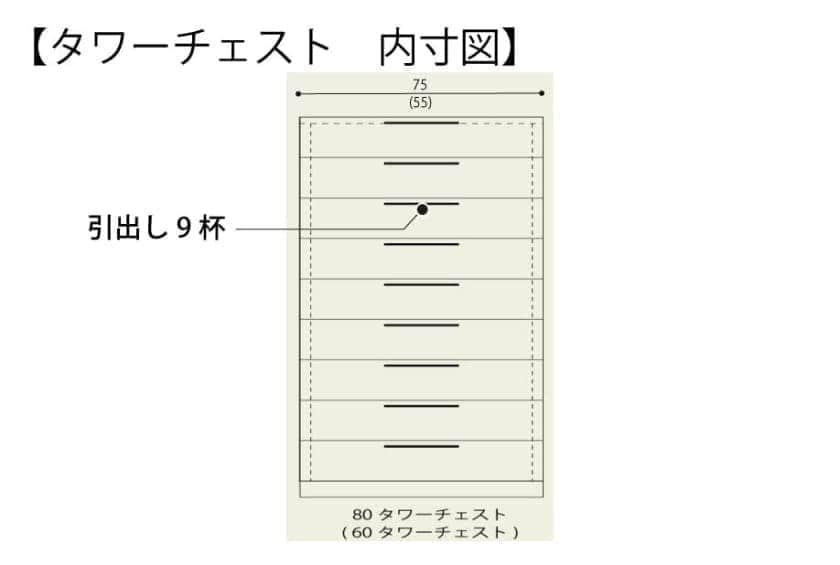 タワーチェスト ナット 60 レーングレー/取手ブラック