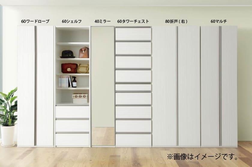 ケース 洋服タンス ワード 折戸 80 (L)