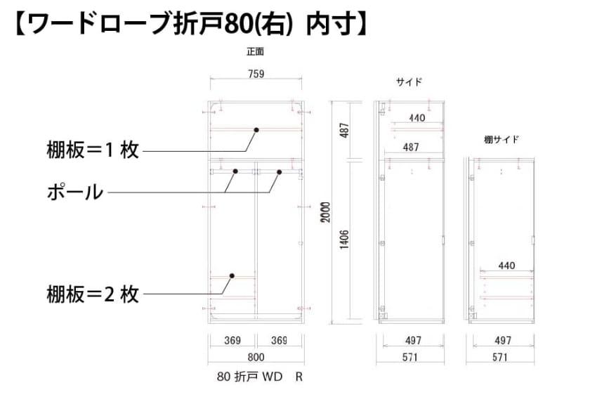 ケース 洋服タンス ワード 折戸 80 (R)