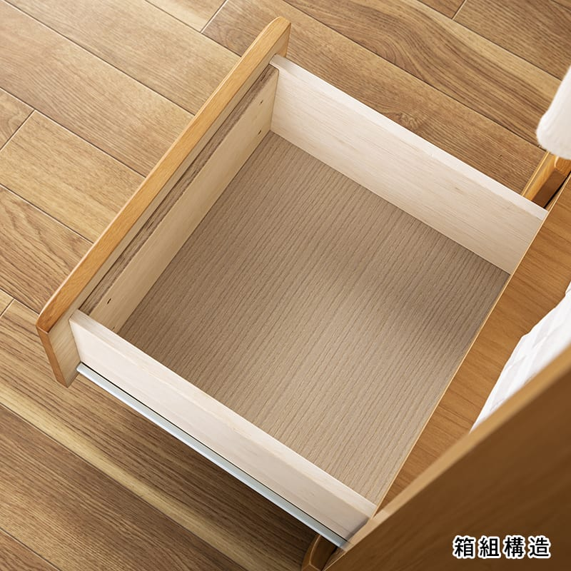 :箱組仕様の引出で耐久性をUP