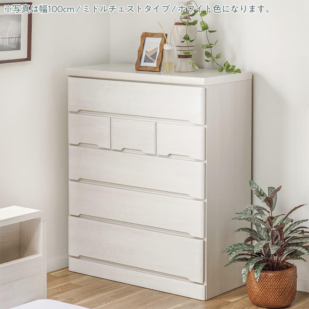 ミドルチェスト マースト100-5 ホワイト:豊富なタイプ・サイズを3色でご用意