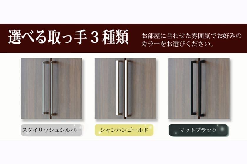 チェスト【下台】 ナット 60 ウェンジ/取手ブラック