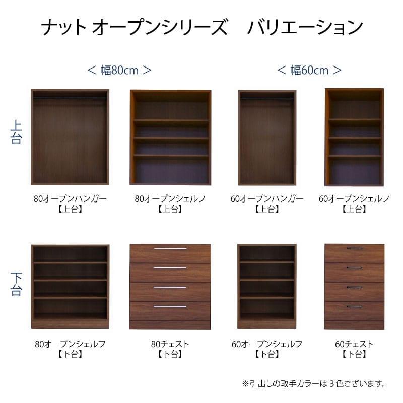 チェスト【下台】 ナット 80 ウェンジ/取手ブラック