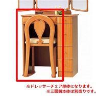 ドレッサーチェア デュエット 椅子(サクラ)
