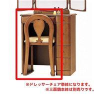 ドレッサーチェア デュエット 椅子(ナラ)