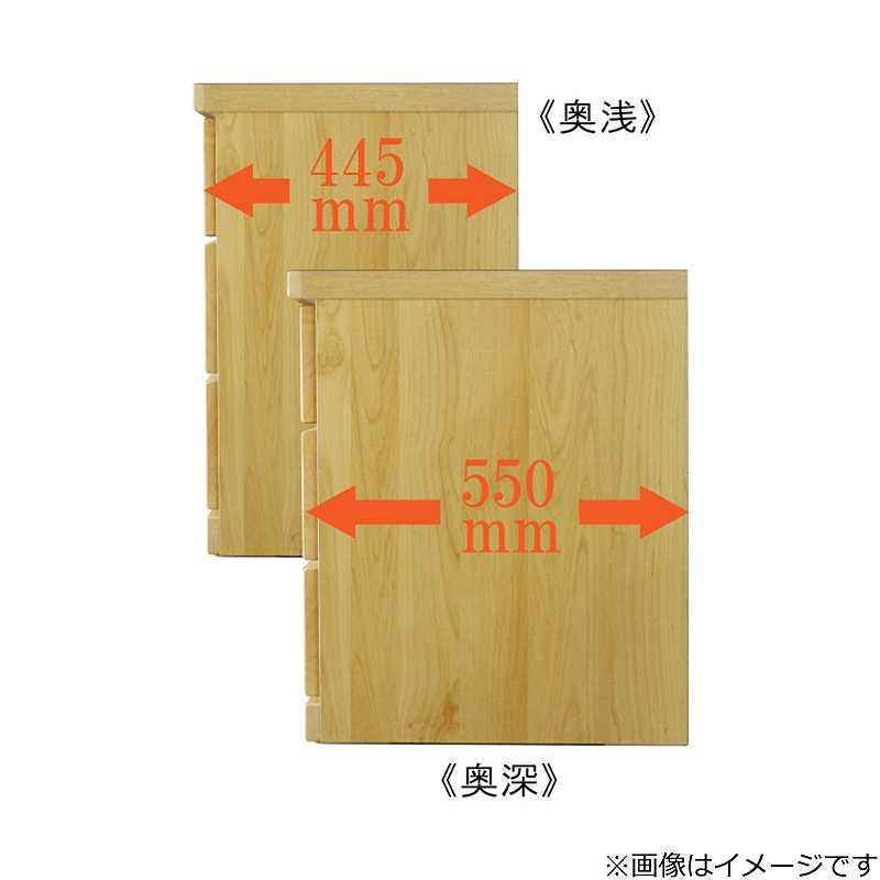 クローゼットチェスト【奥深55cm】ミズキ 75−3LCD NA