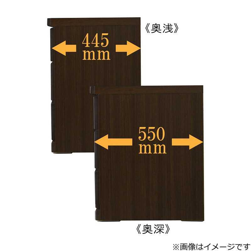 クローゼットチェスト【奥浅45cm】ミズキ 75−3LC WN