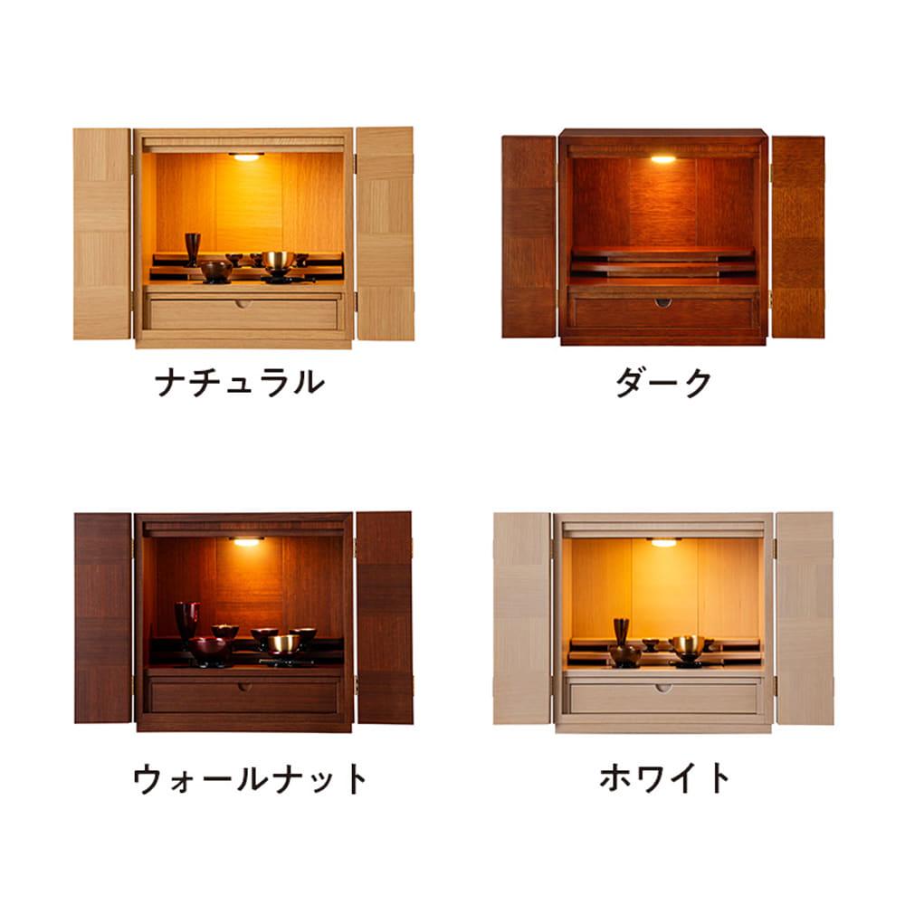 【ネット限定】インテリア仏壇 コリンズ 15号 NA:選べる4色