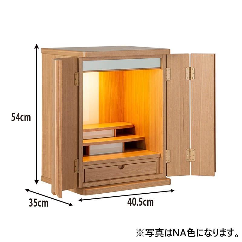 【ネット限定】インテリア仏壇 まどか 18号 WE:コンパクト設計