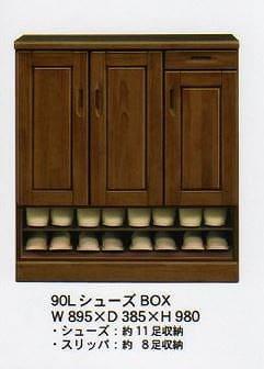 シューズボックス ケント90L BR:《靴とスリッパを同時収納できるシューズボックス「ケント」》