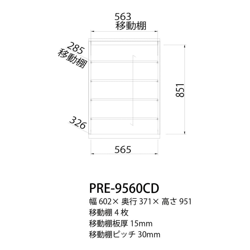 ポルターレ シューズボックス ロータイプ PRE−9560CD WH