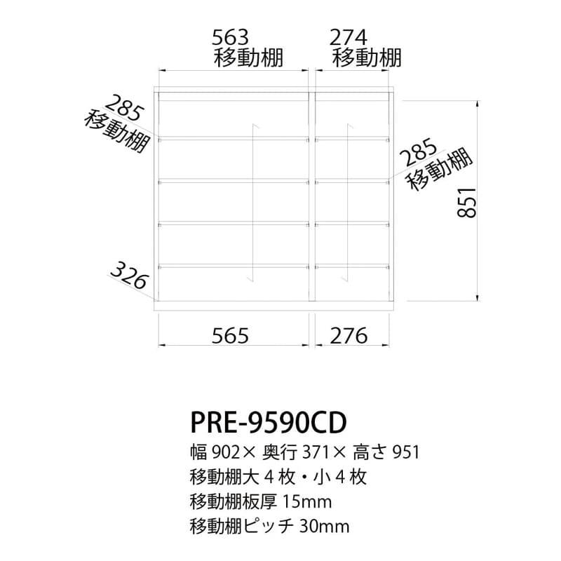 ポルターレ シューズボックス ロータイプワイド PRE−9590CD DK