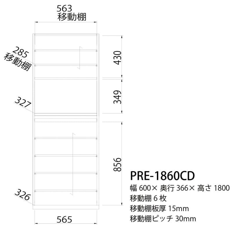 ポルターレ シューズボックス ハイタイプオープン PRE-1860CD DK
