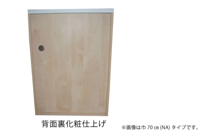 レンジ台 マテリア 70B オープン/幅70cm(WH)