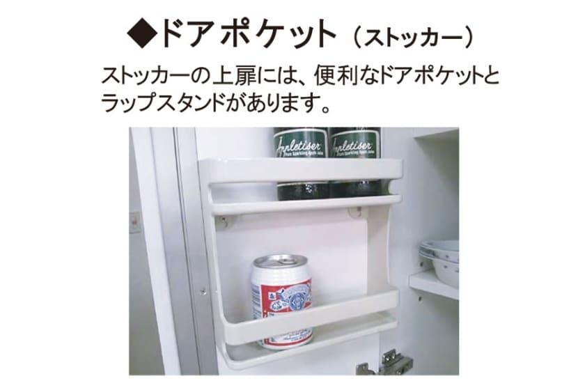 食器棚 マルチェ(600ストッカー/基本色:ゼブラホワイト)