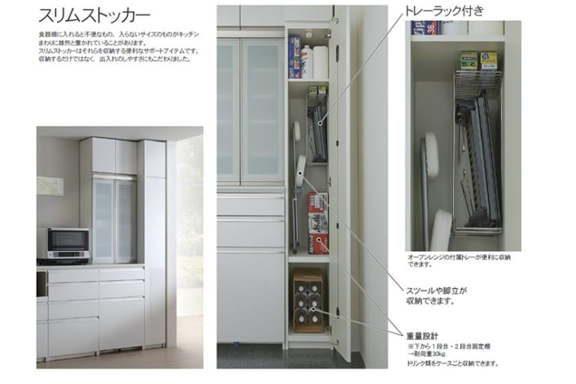 スリムストッカーSC−300 Wパールホワイト:《お客様の理想が詰まった食器棚「SCシリーズ」》