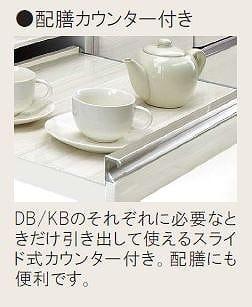 ダイニングボードエブリー 80 KB BK