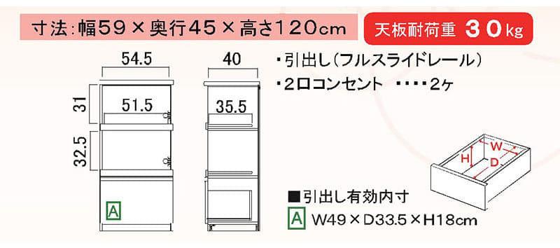 レンジ台 カシュー60(W)