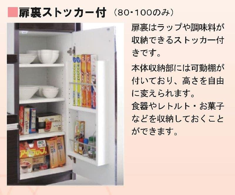 ミニ食器棚 カシュー80(D)