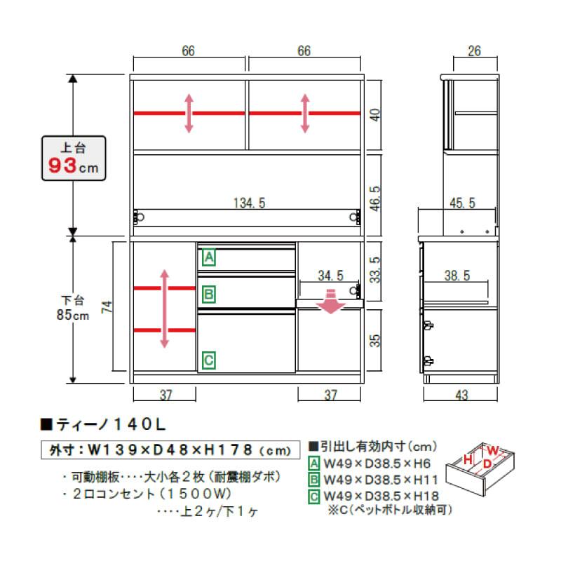 キッチンボード ティーノ140ロータイプ (ホワイト)