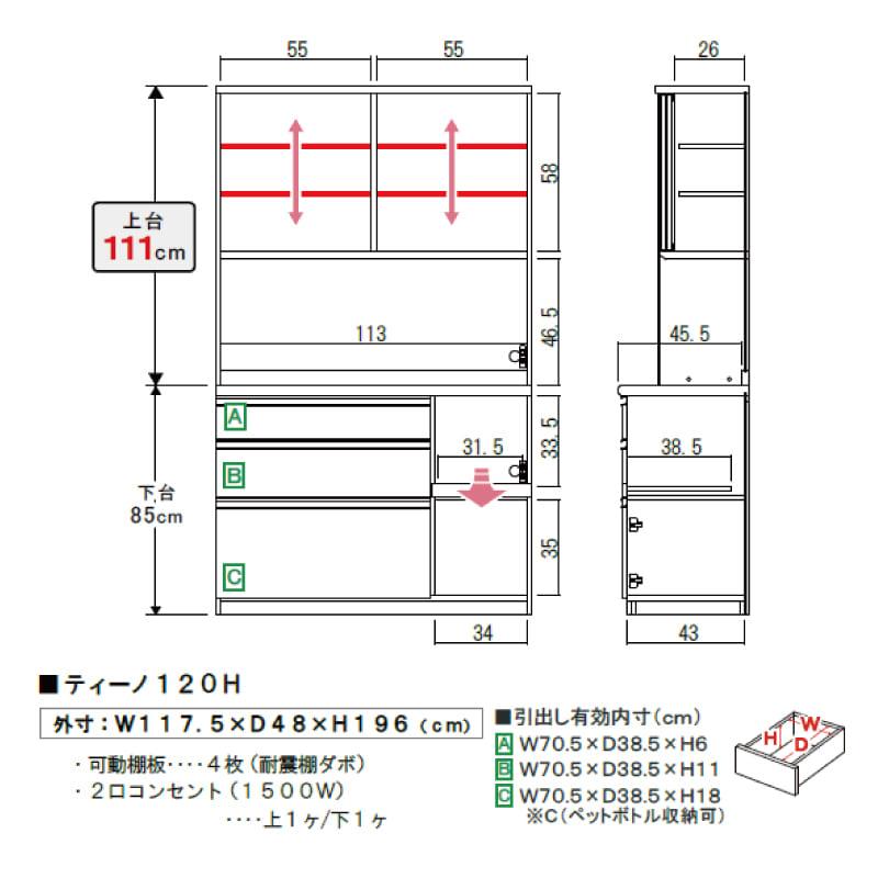 キッチンボード ティーノ120ハイタイプ (ダーク)