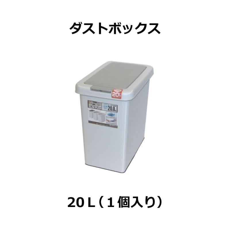 ダストボックス 食器棚 ライズ90用(20L×1個):◆「食器棚 ライズ90」に収納できるダストボックスです。