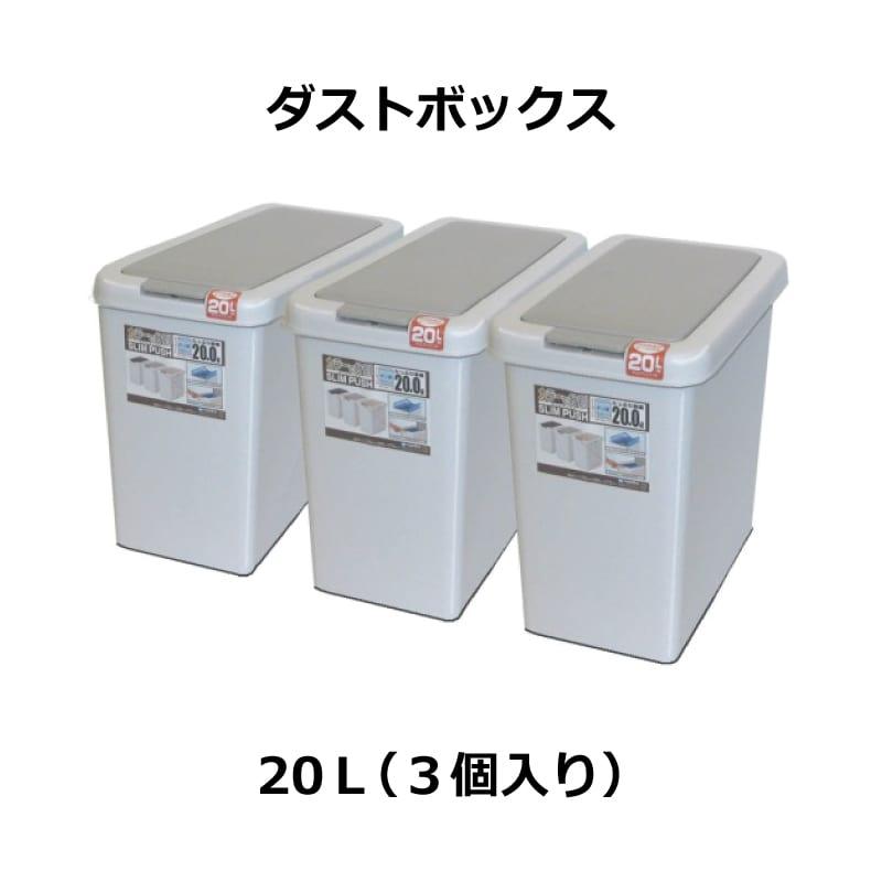ダストボックス 食器棚 ライズ120・160用(20L×3個):◆「食器棚 ライズ120/160」に収納できるダストボックスです。