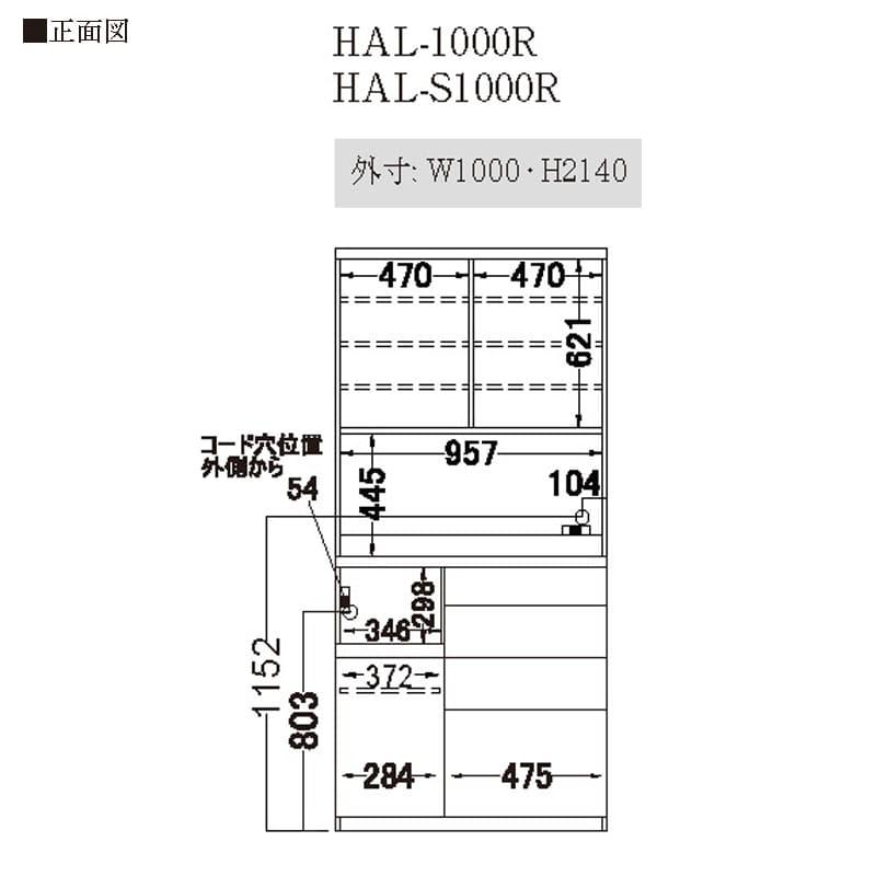パモウナ ダイニングボード  HAL−1000R A